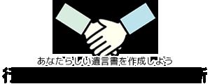 兵庫県西宮市の相続と遺言書作成の相談所 行政書士岡野まさかず事務所